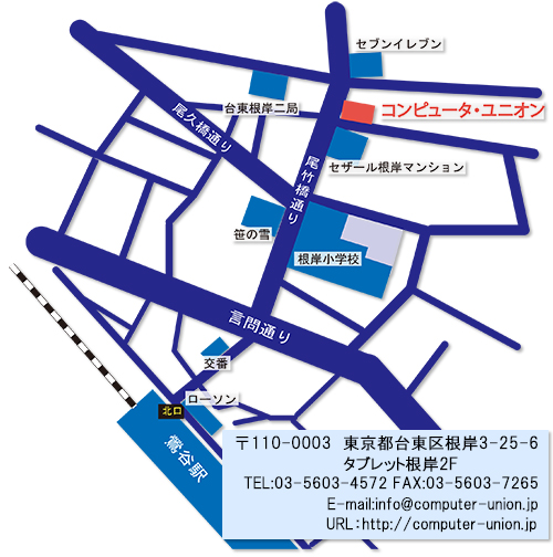 コンピュータ・ユニオン東京事務所地図